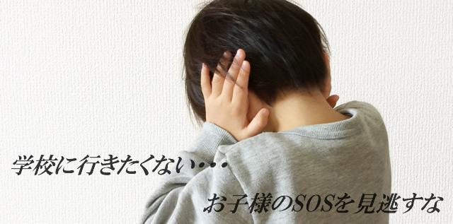いじめ被害の子供の叫び