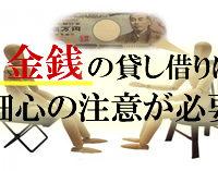 金銭の貸し借りは細心の注意が必要